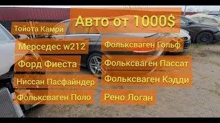 Авто ацкцион Автолот, авто от 1000$