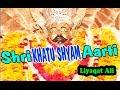 Shri Khatu Shyam Aarti | Lord Shyam Bhajan | Singer - Liyaqat Ali | Hindi