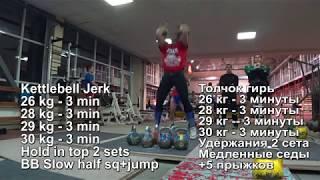 Тренировка толчка Ивана Денисова. Kettlebell jerk training Ivan Denisov