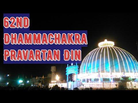 62nd Dhammachakra Pravartan Din 14 Oct 2018 #Dikshabhoomi Nagpur #Dhammachakra #Pravartan #Nagpur