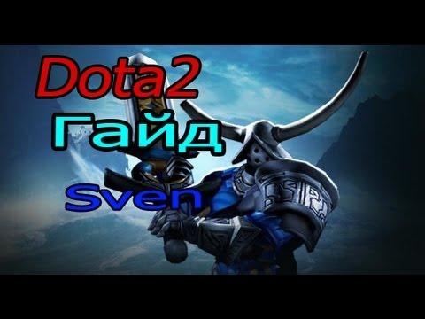 видео: dota 2 гайд sven
