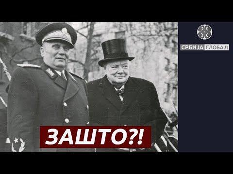 Čerčil i Tito - Događaji koji će promeniti istoriju Srbije