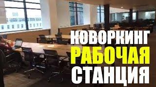 Коворкинг Рабочая станция. Рабочая станция Plaza. Коворкинг в Москве