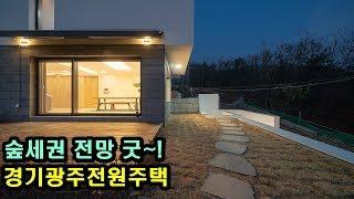 전망 좋은 집 3
