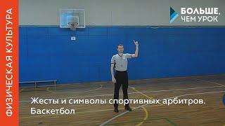 Жесты и символы спортивных арбитров. Баскетбол