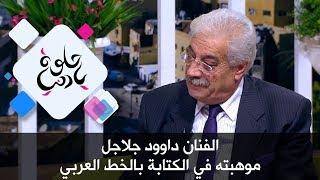 الفنان داوود جلاجل - موهبته في الكتابة بالخط العربي