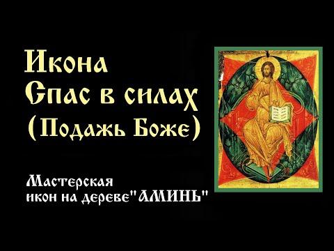 Икона Спас в силах - Подажь Боже   Значение, описание, как выглядит икона Подаждь Боже