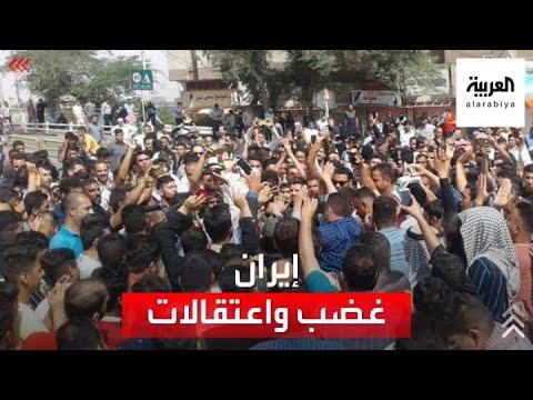 دائرة الغضب تتسع في إيران احتجاجا على القمع وقتل النشطاء وللمطالبة بتحسين الأوضاع المعيشية  - 17:54-2021 / 7 / 31