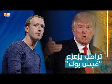 إضراب واستقالة.. دونالد ترامب يزعزع البيت الداخلي لـ -فيس بوك-  - 21:00-2020 / 6 / 3