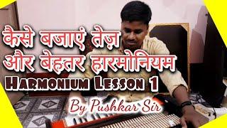 हारमोनियम तेज़ और बेहतर कैसे बजाएं - आसान तरीका | Harmonium lesson 1 | Pushkar Sir | Swar Ashram