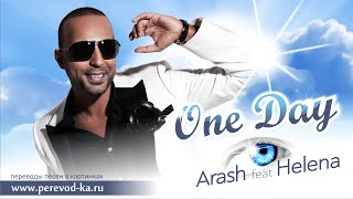 Arash feat Helena - One day с переводом (Lyrics)