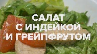 Быстрый салат с индейкой и грейпфрутом