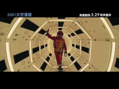 2001太空漫遊 (2001: A Space Odyssey)電影預告