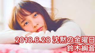 2018.06.28 沈黙の金曜日 鈴木絢音は中田花奈の代打で登場.