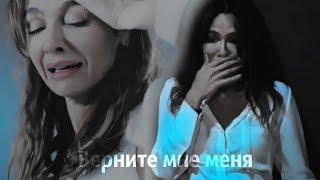 Asli Cinar || Верните мне меня  [НАЧАЛО]