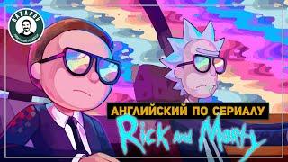 Рик и Морти - Rick and Morty - 1x01 - Английский по мультфильмам