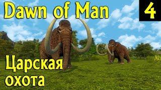Dawn of Man – обзор. Отбиваем первый рейд, сеем поля и разбираемся в тонкостях охоты #4