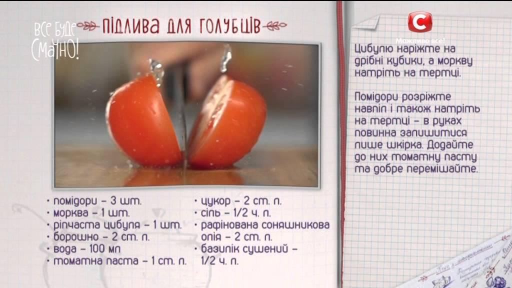 Рецепт: Подлива для голубцов — Все буде смачно. Выпуск от 13.02.16