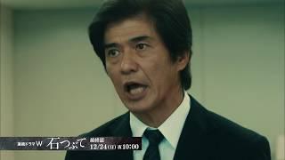 清武英利氏の本格ノンフィクション『石つぶて』をドラマ化、視聴者の初...