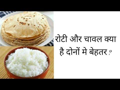 रोटी और चावल, क्या है दोनों में बेहतर ? । Roti Aur Chaval, Kya Hai Dono Me Behatar | Janiye Kaise |