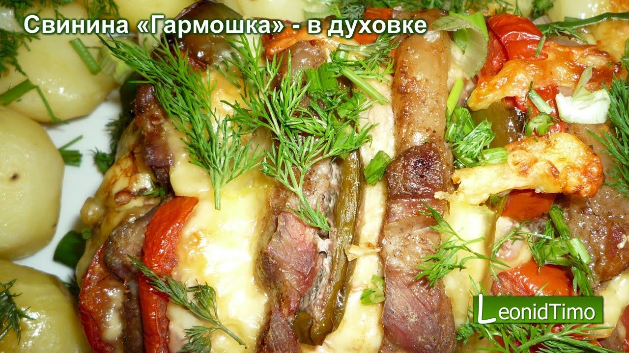 карбонат свиной в духовке гармошка рецепты с фото