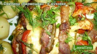 Свинина «Гармошка» - в духовке. Рецепт приготовления свинины.