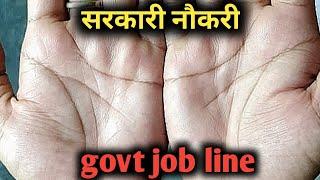 #hastrekha #sarkarinaukri !!! सरकारी नौकरी(99 सटीक) !! government job in female hand