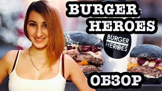 BURGER HEROES Обзор бургерной