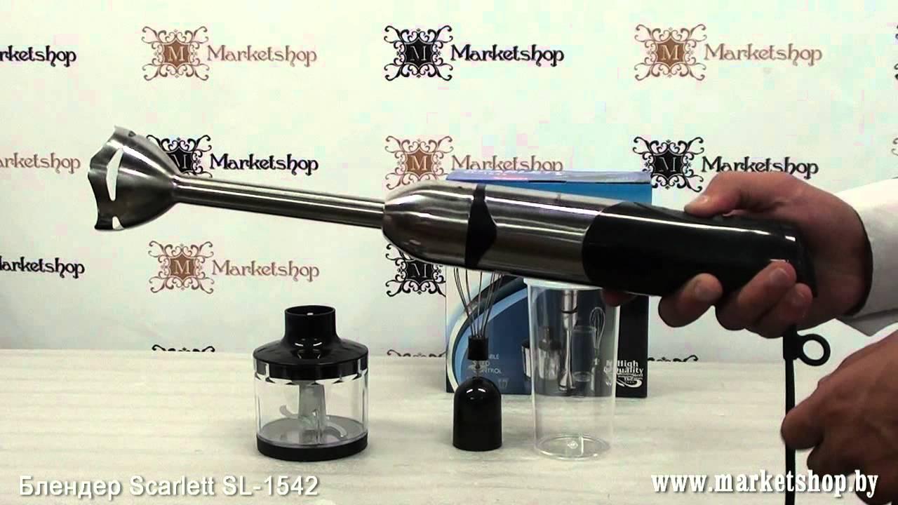 Блендер погружной SCARLETT SL 1548 - YouTube