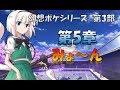 「幻想ポケモンシリーズ」 第3部5話 ~みょ~ん~