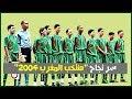 كيف قام الزاكي ببناء جيل الزايري والشماخ وما الذي حرم المنتخب الوطني من لقب كان تونس 2004؟