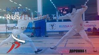 Кубок Rusfencing.TV. Прямая трансляция. Дорожка 1
