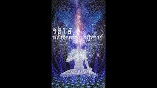 การใช้พลังจิตรับปาฏิหารย์จากจักรวาล(FaceBook Live)