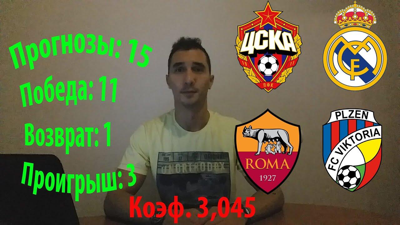 Прогноз на матч Реал М - Рома: мадридская дружина выиграет с форой -1