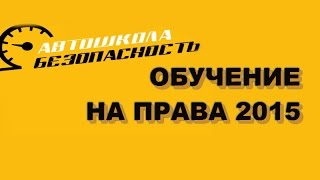 Обучение  на права 2015 ǀ Автошкола Безопасность, Нижний Новгород