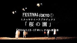 「桜の園」ミクニヤナイハラプロジェクト2014