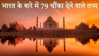79 Interesting facts about India You Didn