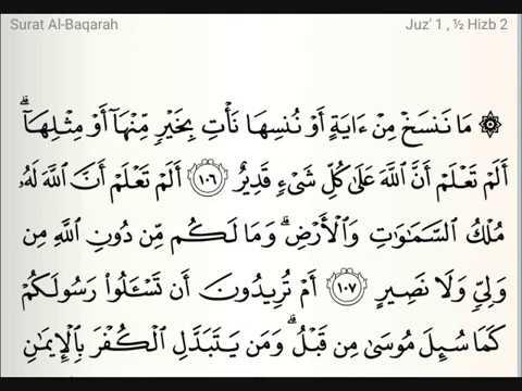 Page 017 Al Baqarah Syeikh Abdurrahman Al Ausiy