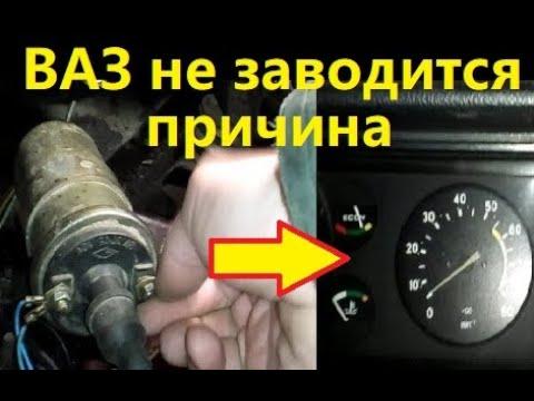 ВАЗ 2107 не заводится, отсоединив тахометр от бобины авто заводится. Деревенские будни.