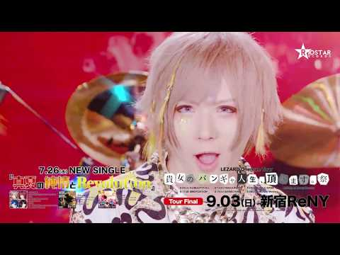 LEZARD真夏の純情とRevolutionMusic ClipFULL