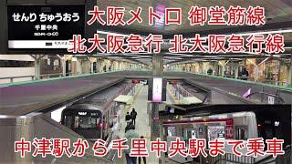 【地下鉄】大阪メトロ 御堂筋線 中津駅から千里中央駅