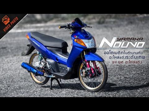 Yamaha Nouvo ออโตเมติกในตำนาน กับอะไหล่แต่งระดับเทพ By ยศ อะไหล่แต่ง