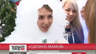 """""""Сделано мамой"""". Большой город live 15/12/2017 GuberniaTV"""