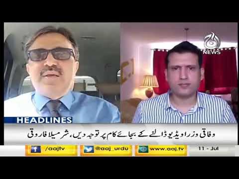 Headlines & Bulletin 9 PM | 11 July 2020 | Aaj News | AJT