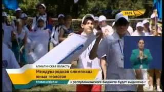 Олимпиада юных геологов открылась в Алматинской области