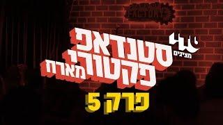 טדי ספיישל - פרק 5 - עידן ניידיץ, אלעד דוד ורודי סעדה