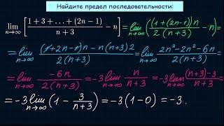 Предел последовательности #16