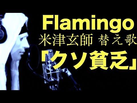 米津玄師「Flamingo」【替え歌】クソ貧乏 作:ウタエル