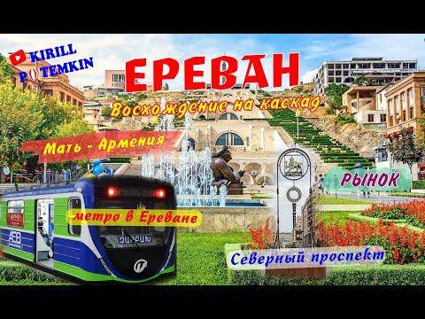 Ереван 2021/цены покушать/прогулка по городу/Каскад/мать-Армения/метро/северный проспект/рынок/