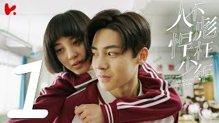 ENG SUB |《人不彪悍枉少年 When We Were Young 2018》EP01——侯明昊、萬鵬、張耀、代露娃